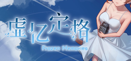 Frozen Memories PC Game Free Download