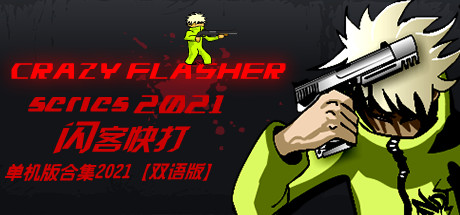 Crazy Flasher Series 2021 PC Game Free Download