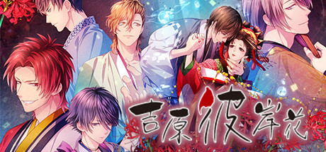 Yoshiwara Higanbana PC Game Free Download
