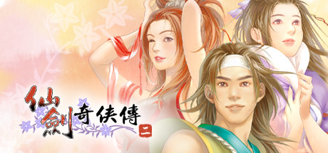 Sword And Fairy 2 PC Game Free Download