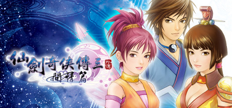Sword and Fairy 3 Ex PC Game Free Download