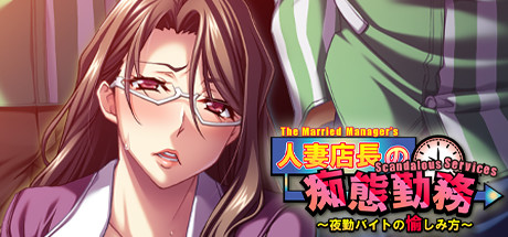 The Married Managers Scandalous Services PC Game Free Download
